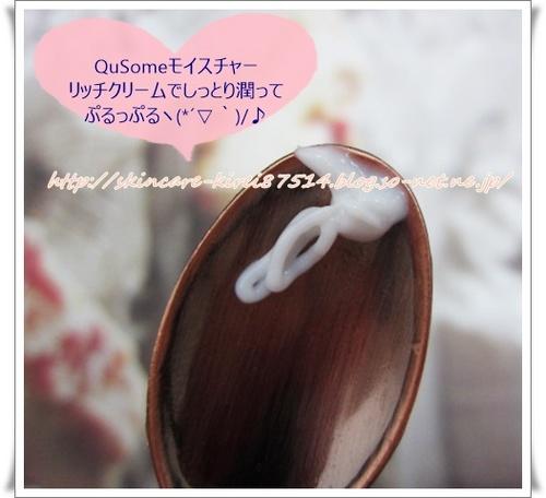 QuSomeモイスチャーリッチクリーム ビーグレン 口コミ.JPG